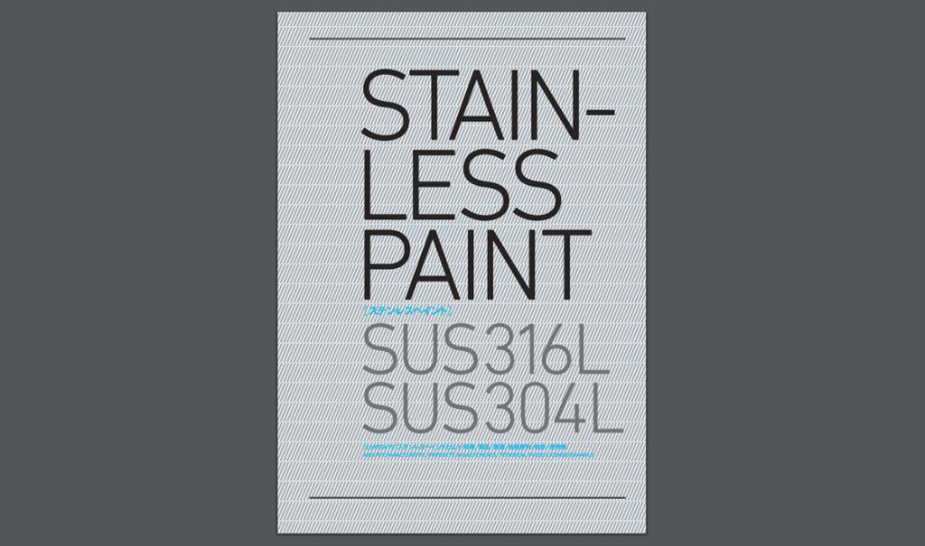 防食塗料「ステンレスペイント」製品カタログ