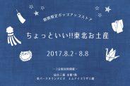 【終了】8/2-8「ちょっといい!!東北お土産」仙台三越 ポップアップストア