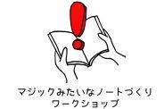 9/2(土)マジックみたいなノートづくりワークショップ
