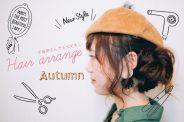 秋編|簡単にできる「ほんのり色気ヘアアレンジ」