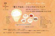 【終了】11.10-11「暮らす仙台」ごはんのおともフェア開催