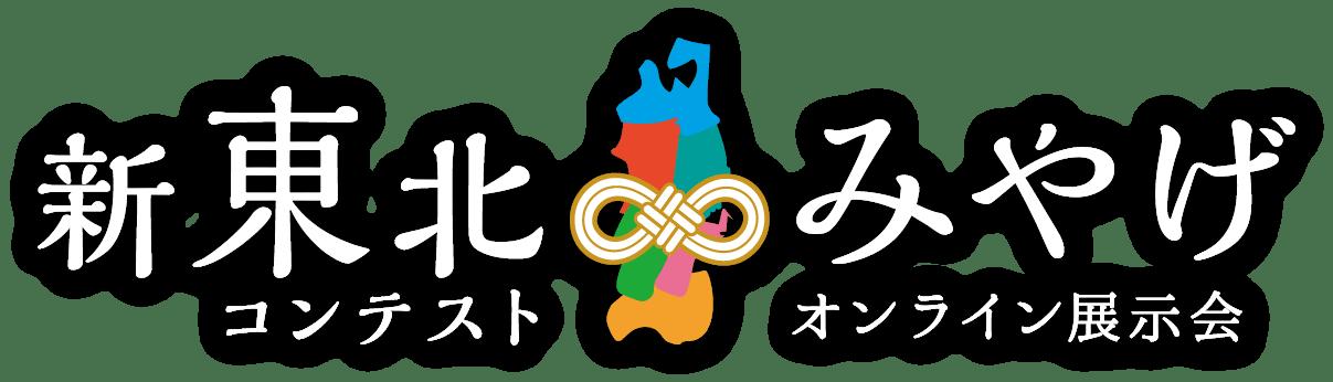 新東北みやげコンテストオンライン展示会