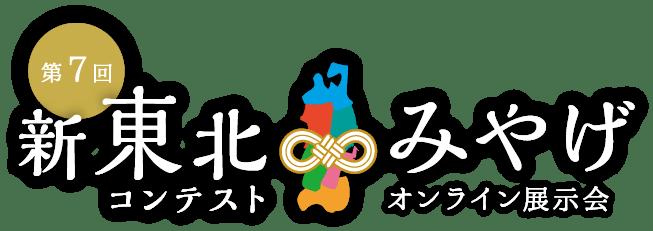 第7回 新東北みやげコンテスト | 公益財団法人 仙台市産業振興事業団
