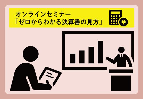 11/10「ゼロからわかる決算書の見方」受講者募集【終了】