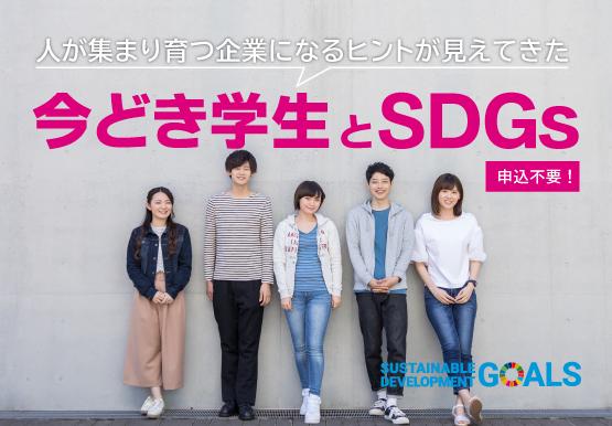 今どき学生とSDGs~人が集まり育つ企業になるヒントが見えてきた~【終了】