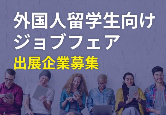 2020年度東北地区 外国人留学生向ジョブフェア ONLINE 出展企業募集