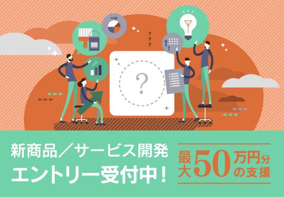 【最大50万円分の支援】新商品/サービス開発支援