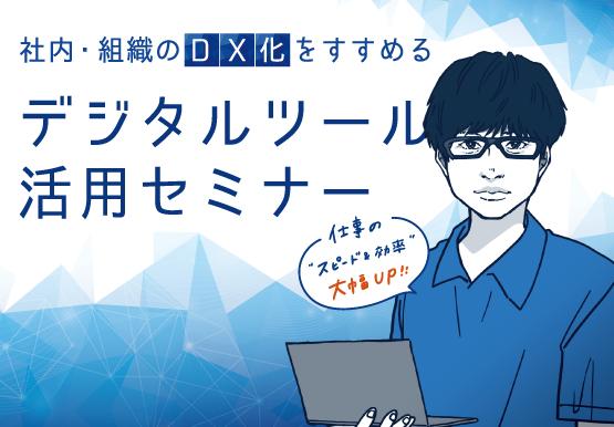 社内・組織のDX化をすすめるデジタルツール活用セミナー