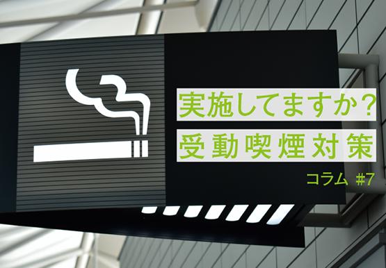 実施してますか?受動喫煙対策|コラム #7