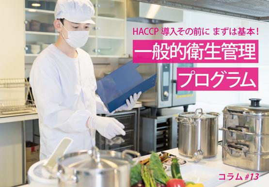 HACCP導入その前に まずは基本!一般的衛生管理プログラム|コラム #13